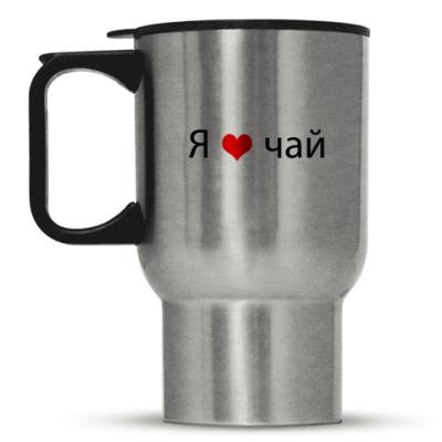 Кружка-термос Я люблю чай