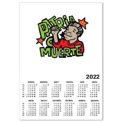 Календарь Patria o muerte!