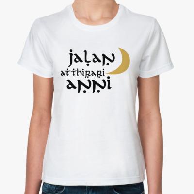 Классическая футболка Она - луна моей жизни