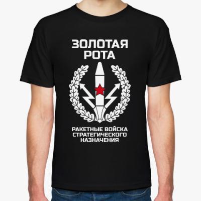 Футболка Золотая рота РВСН