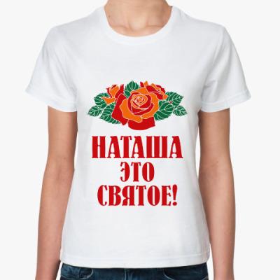 Классическая футболка Наташа - это святое