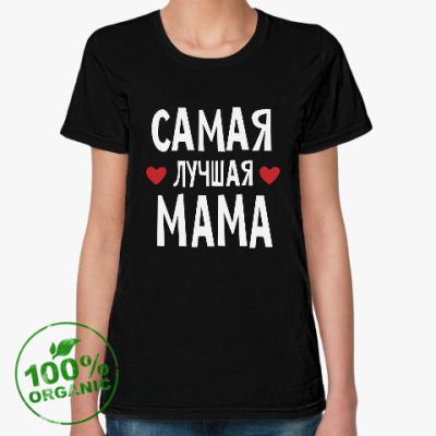 Женская футболка из органик-хлопка Самая лучшая мама