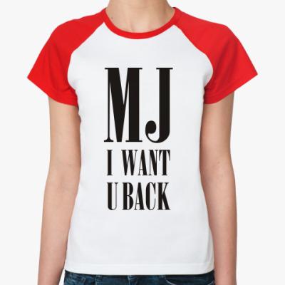 Женская футболка реглан Майкл, вернись!