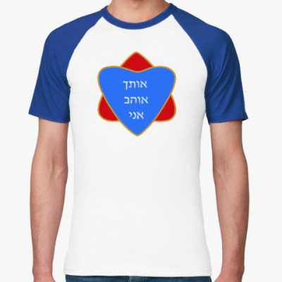 Футболка реглан Я люблю тебя по-еврейски