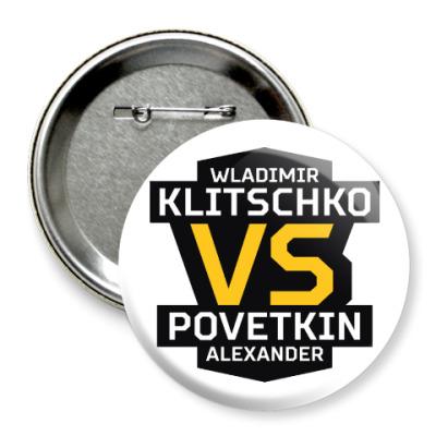 Значок 75мм Кличко-Поветкин