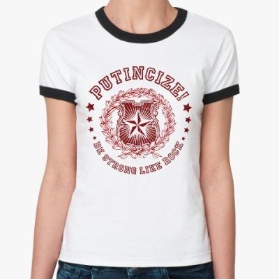 Женская футболка Ringer-T Putincize - сильный как Путин