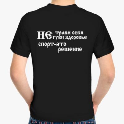 Детская футболка Не трави себя