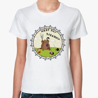 Классическая футболка Фиг завоюиш