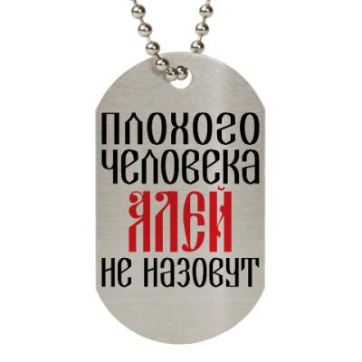 Жетон dog-tag Аля