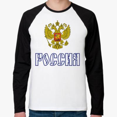 Футболка реглан с длинным рукавом  Сборная России