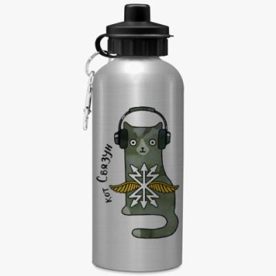 Спортивная бутылка/фляжка Кот. Войска связи