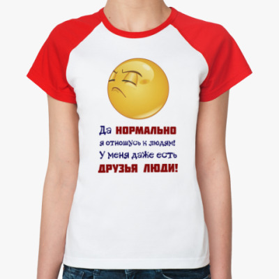Женская футболка реглан Я нормально отношусь к людям!