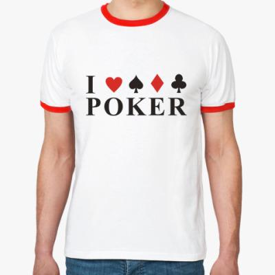 Футболка Ringer-T Я люблю Покер
