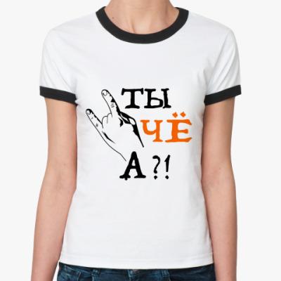 Женская футболка Ringer-T Ты че А?
