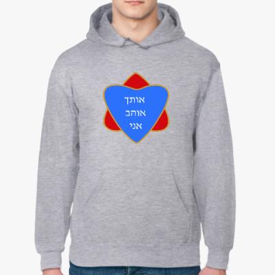 Толстовка худи Я люблю тебя по-еврейски