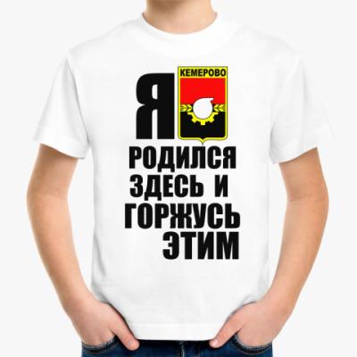 Детская футболка Я родился и горд
