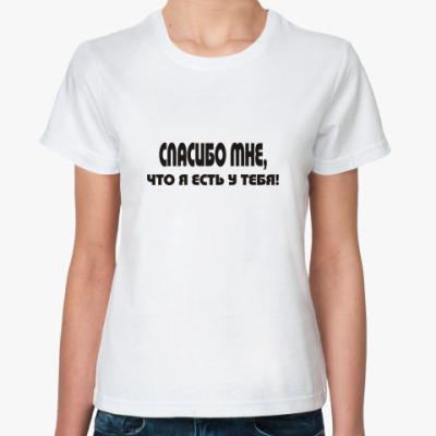 Классическая футболка Спасибо мне, что я есть у тебя