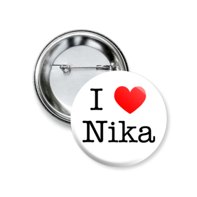 Значок 37мм  'I love Nika'