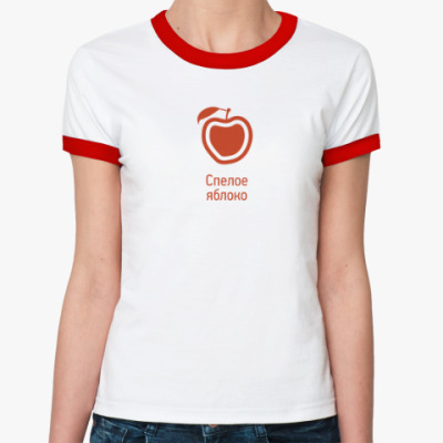 Женская футболка Ringer-T Спелое яблоко