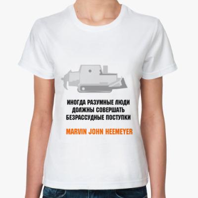 Классическая футболка Белая Marvin John Heemeyer