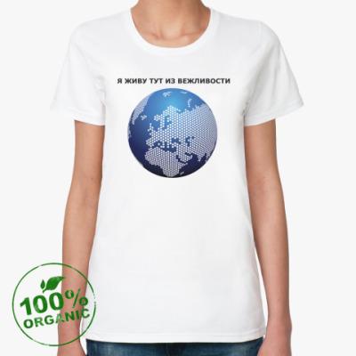 Женская футболка из органик-хлопка Я живу тут из вежливости