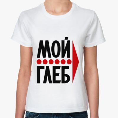 Классическая футболка Мой Глеб