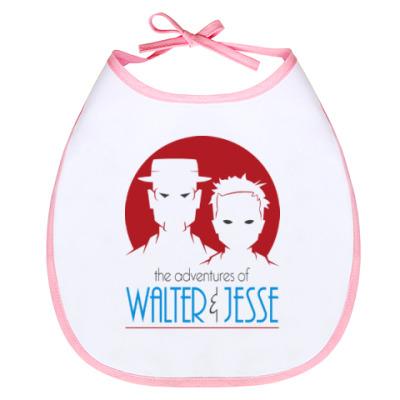Слюнявчик Уолтер и Джесси