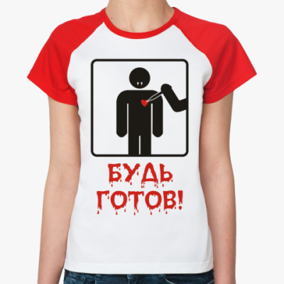 Женская футболка реглан Будь готов!