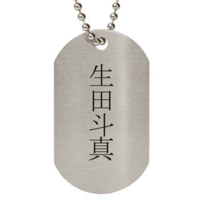 Жетон dog-tag  Икута Тома kanji