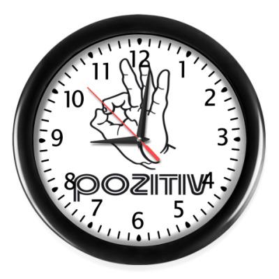 Настенные часы POZITIV