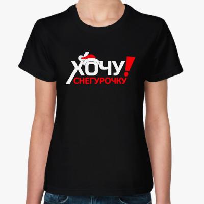 Женская футболка Хочу Снегурочку!