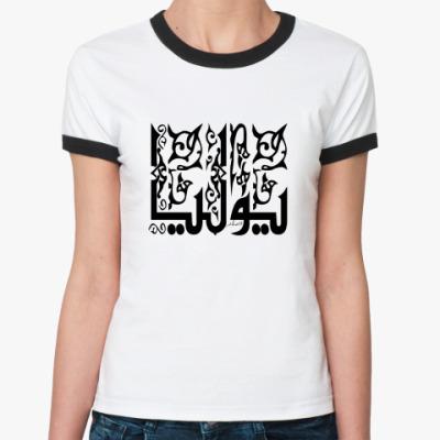 Женская футболка Ringer-T  Юля