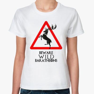 Классическая футболка Осторожно дикие Баратеоны