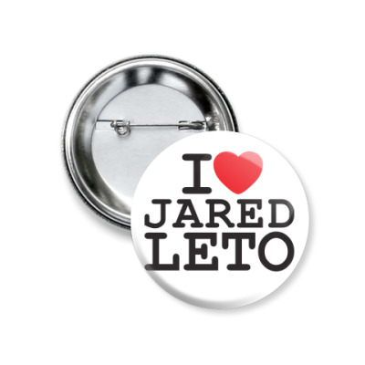 Значок 37мм Я люблю Джареда Лето