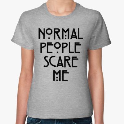 Женская футболка Normal People Scare Me