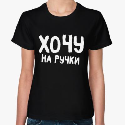 Женская футболка хочу на ручки