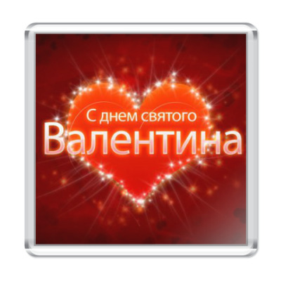 Магнит С Днем Св.Валентина