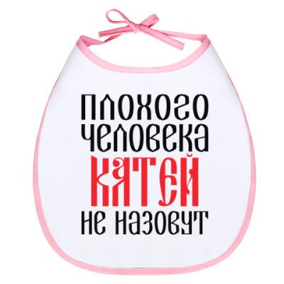 Слюнявчик Катя