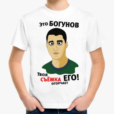 Детская футболка Это Богунов...