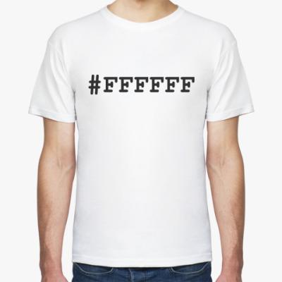 Футболка '#FFFFFF'