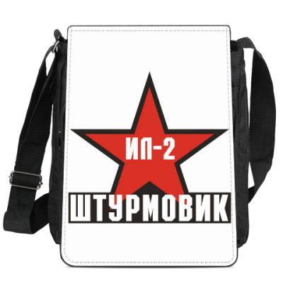 Сумка-планшет ИЛ-2 штурмовик