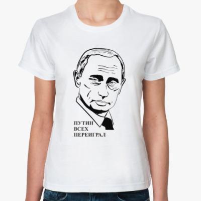 Классическая футболка Путин всех переиграл