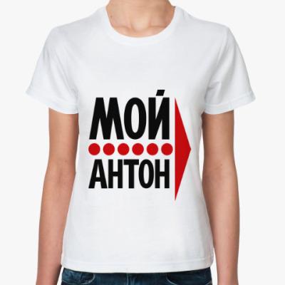 Классическая футболка Мой Антон