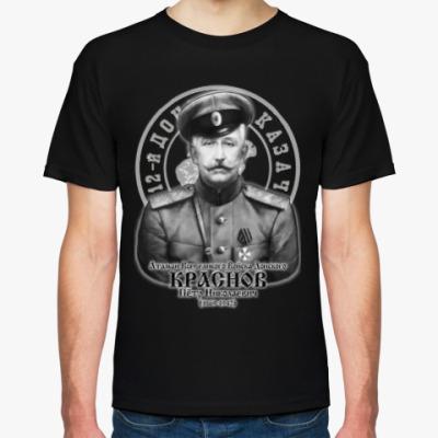 Футболка Генерал Краснов