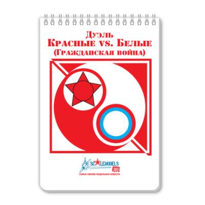 Блокнот Красные vs Белые Блокнот А5