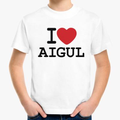 Детская футболка I Love Aigul