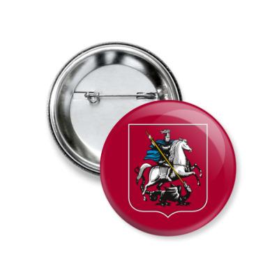 Значок 37мм Герб Москвы