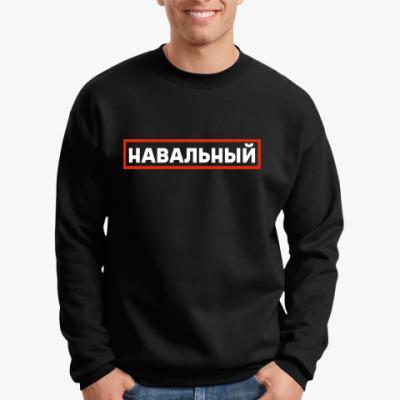 Свитшот Навальный