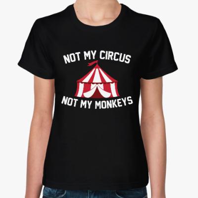 Женская футболка Не мой цирк, не мои обезьянки