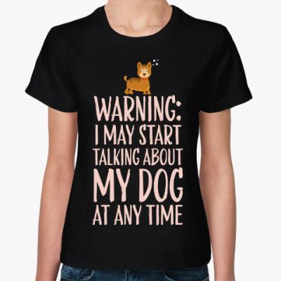Женская футболка Разговариваю о собаках